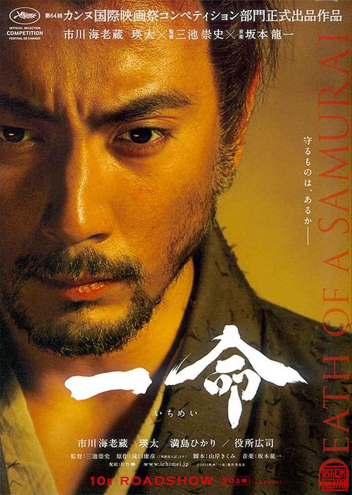 harakirideathofasamurai Takashi Miike   Ichimei aka Hara Kiri: Death of a Samurai (2011)