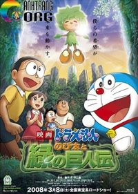 C490C3B4rC3AAmon-NC3B4bita-vC3A0-truyE1BB81n-thuyE1BABFt-ThE1BAA7n-rE1BBABng-Doraemon-Nobita-and-the-Green-Giant-Legend-2008
